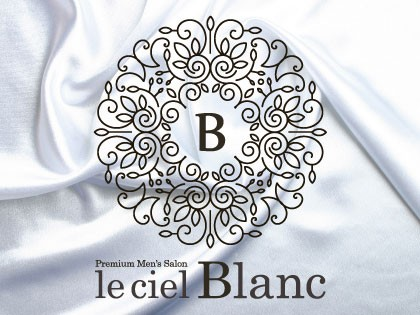 一覧画像:Le Ciel Blanc (ル・シェル・ブラン)