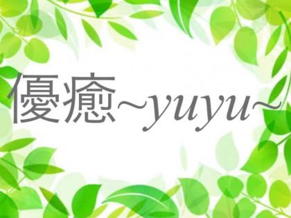 一覧画像:優癒(ゆゆ)