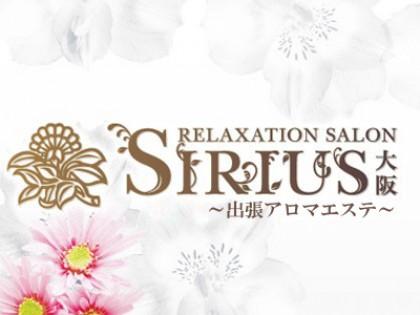 一覧画像:SIRIUS大阪(出張)